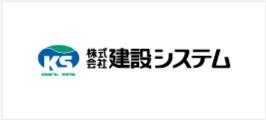 建設システムロゴ
